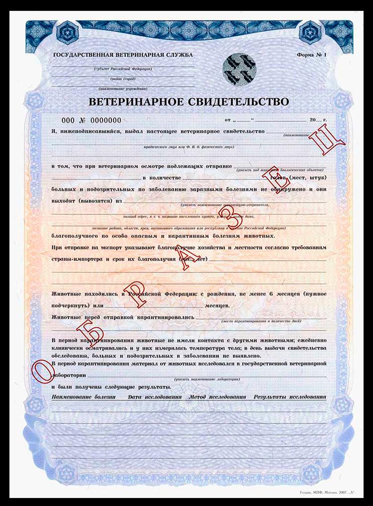 композитум отзывы вет свидетельство формы 1 какие документы нужны Снять аренду